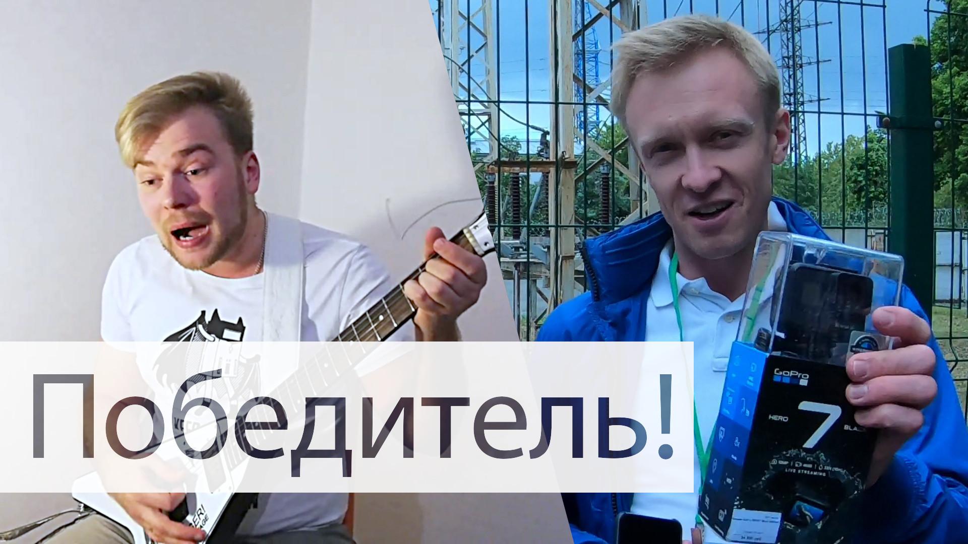 Победитель конкурса Большой энергетики получил GoPro 7 за песню про оптические трансформаторы